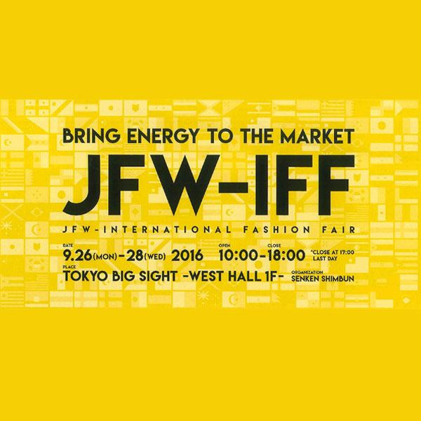 フェルボールモンレアルJFW-IFFへの出展のご案内